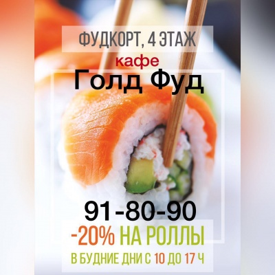 "Кафе ""Gold Food"""